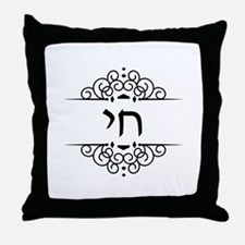 Chai Life in Hebrew text Throw Pillow