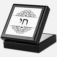 Chai Life in Hebrew text Keepsake Box
