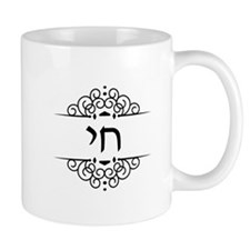Chai Life in Hebrew text Mugs