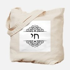 Chai Life in Hebrew text Tote Bag