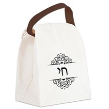 Chai Life in Hebrew text Canvas Lunch Bag