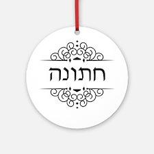 Hanukkah in Hebrew text Round Ornament