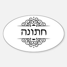 Hanukkah in Hebrew text Decal