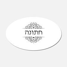 Hanukkah in Hebrew text Wall Sticker