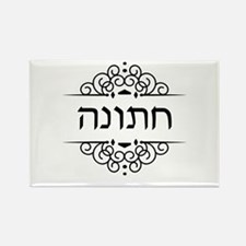 Hanukkah in Hebrew text Magnets