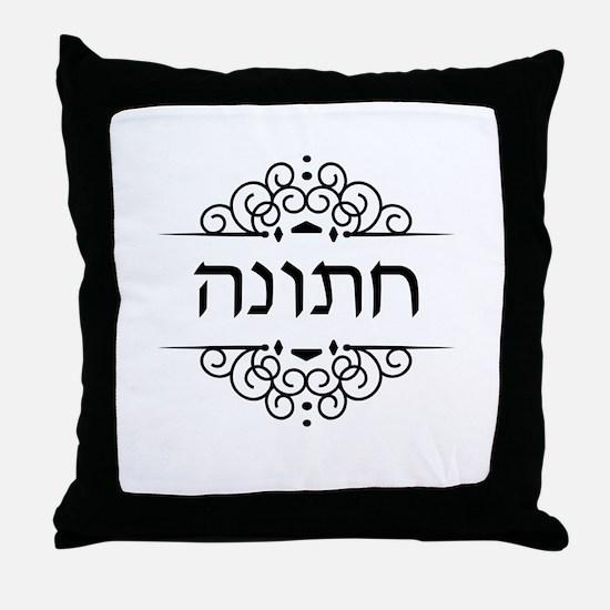 Hanukkah in Hebrew text Throw Pillow