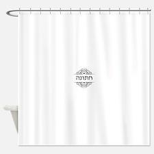 Hanukkah in Hebrew text Shower Curtain