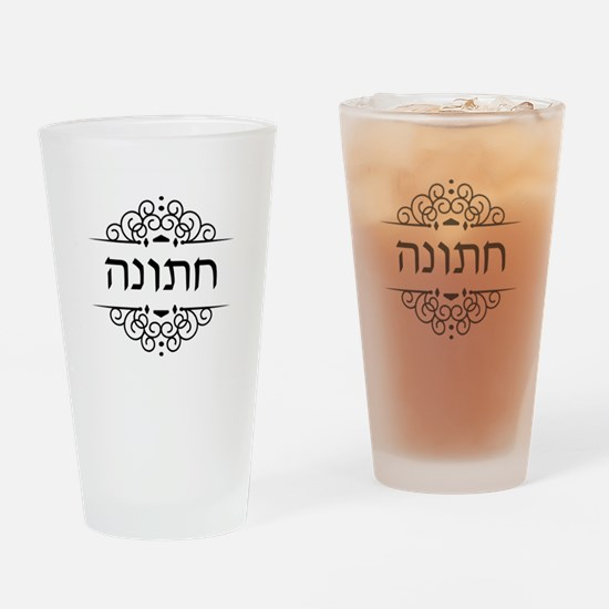 Hanukkah in Hebrew text Drinking Glass