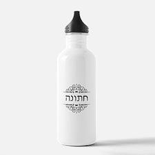 Hanukkah in Hebrew text Sports Water Bottle