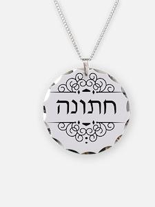 Hanukkah in Hebrew text Necklace