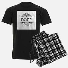 Hanukkah in Hebrew text pajamas