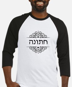 Hanukkah in Hebrew text Baseball Jersey