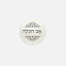 Father of the Bride - Av HaKala in Hebrew text Min
