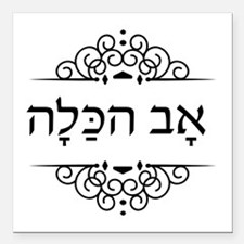 Father of the Bride - Av HaKala in Hebrew text Squ