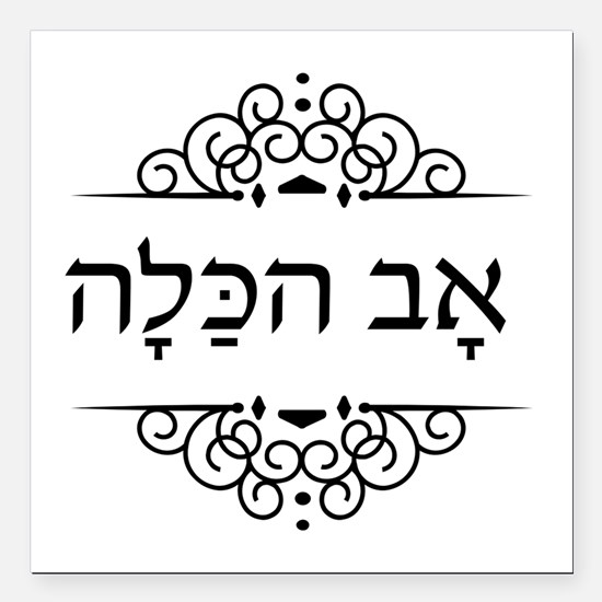 Father of the Bride - Av HaKala in Hebrew text Squ