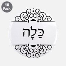 "Bride in Hebrew - Kalla 3.5"" Button (10 pack)"