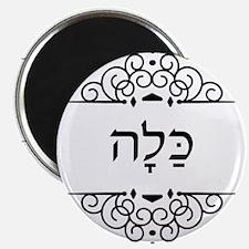 Bride in Hebrew - Kalla Magnets