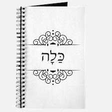 Bride in Hebrew - Kalla Journal