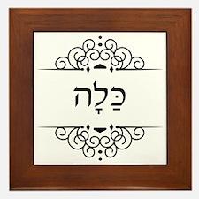 Bride in Hebrew - Kalla Framed Tile