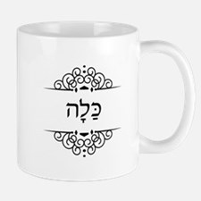Bride in Hebrew - Kalla Mugs