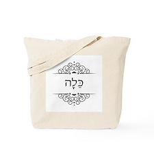 Bride in Hebrew - Kalla Tote Bag