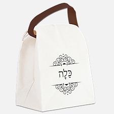 Bride in Hebrew - Kalla Canvas Lunch Bag