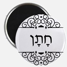 Groom in Hebrew - Chatan Magnets