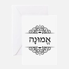 Emoonah: word for Faith in Hebrew Greeting Cards