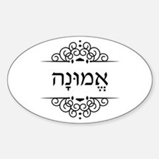 Emoonah: word for Faith in Hebrew Decal
