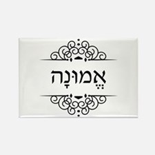 Emoonah: word for Faith in Hebrew Magnets