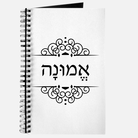 Emoonah: word for Faith in Hebrew Journal