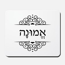 Emoonah: word for Faith in Hebrew Mousepad