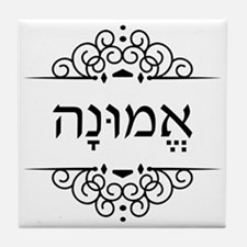 Emoonah: word for Faith in Hebrew Tile Coaster