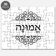 Emoonah: word for Faith in Hebrew Puzzle