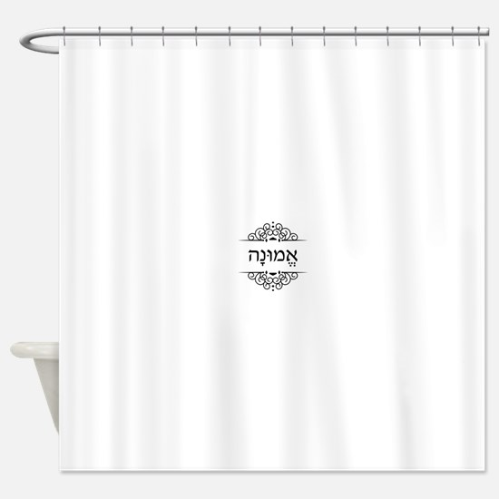 Emoonah: word for Faith in Hebrew Shower Curtain