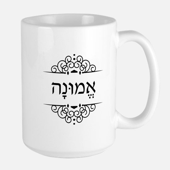 Emoonah: word for Faith in Hebrew Mugs