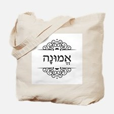 Emoonah: word for Faith in Hebrew Tote Bag
