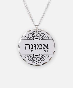 Emoonah: word for Faith in Hebrew Necklace