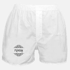 Emoonah: word for Faith in Hebrew Boxer Shorts