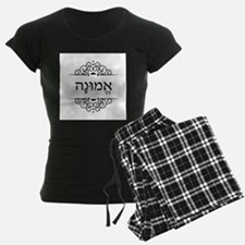 Emoonah: word for Faith in Hebrew pajamas