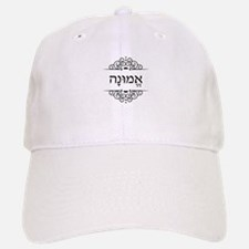 Emoonah: word for Faith in Hebrew Baseball Baseball Cap