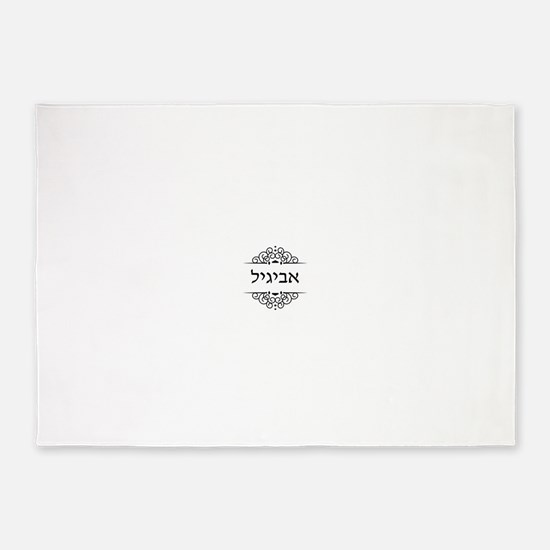 Abigail name in Hebrew letters 5'x7'Area Rug