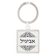 Abigail name in Hebrew letters Keychains