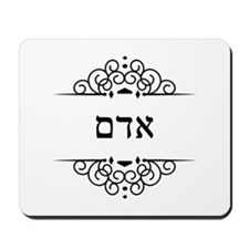 Adam name in Hebrew letters Mousepad