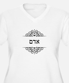 Adam name in Hebrew letters Plus Size T-Shirt