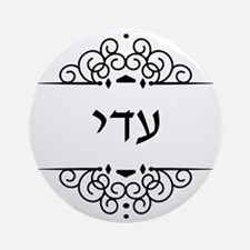 Adi name in Hebrew letters Round Ornament