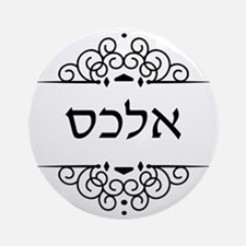 Alex name in Hebrew letters Round Ornament