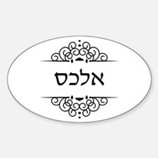 Alex name in Hebrew letters Decal