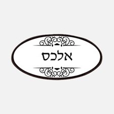 how to say alex in hebrew