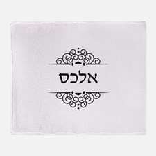 Alex name in Hebrew letters Throw Blanket